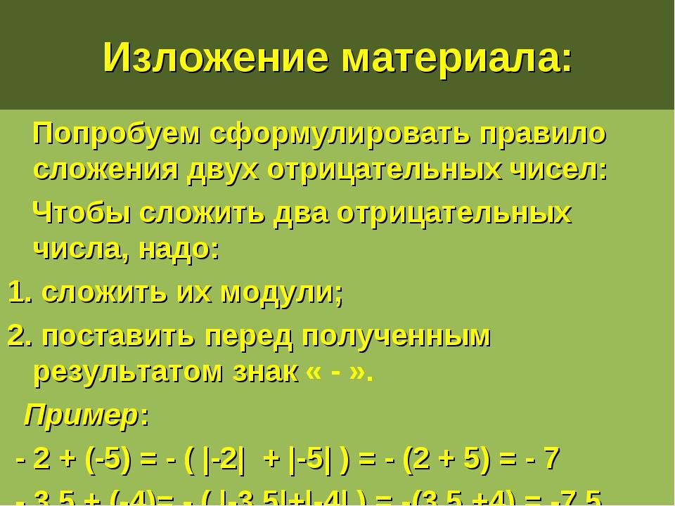 Изложение материала: Попробуем сформулировать правило сложения двух отрицател...