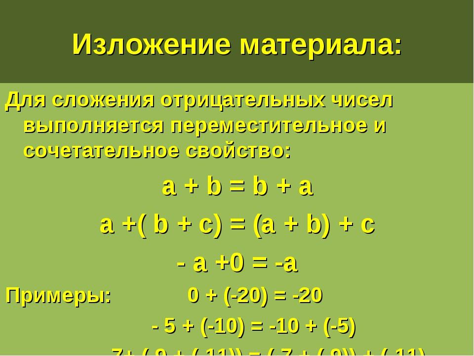 Изложение материала: Для сложения отрицательных чисел выполняется переместите...