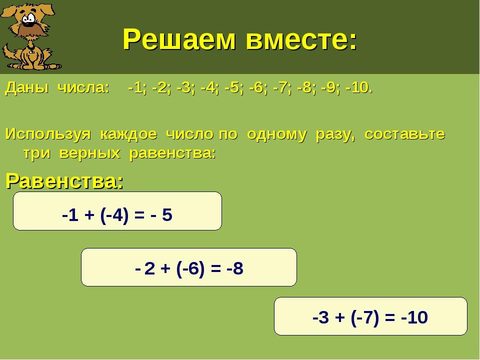 Решаем вместе: Даны числа: -1; -2; -3; -4; -5; -6; -7; -8; -9; -10. Используя...