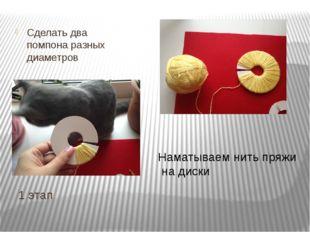 1 этап Сделать два помпона разных диаметров Наматываем нить пряжи на диски