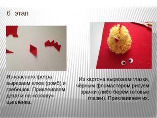 6 этап Из картона вырезаем глазки, чёрным фломастером рисуем зрачки (либо бер