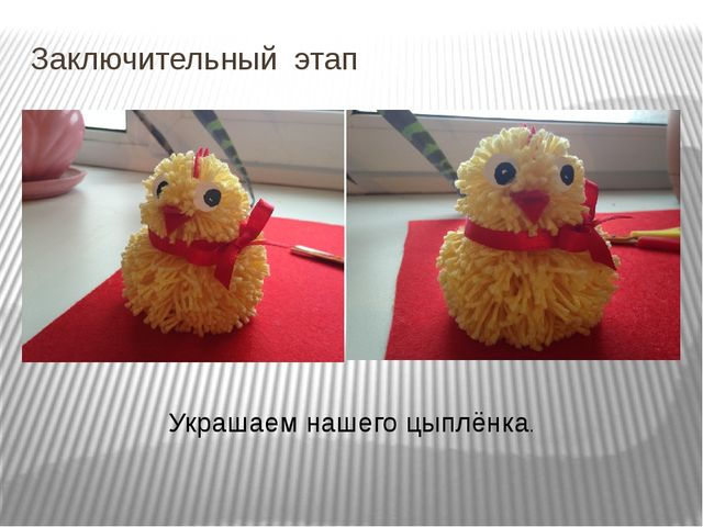 Заключительный этап Украшаем нашего цыплёнка.