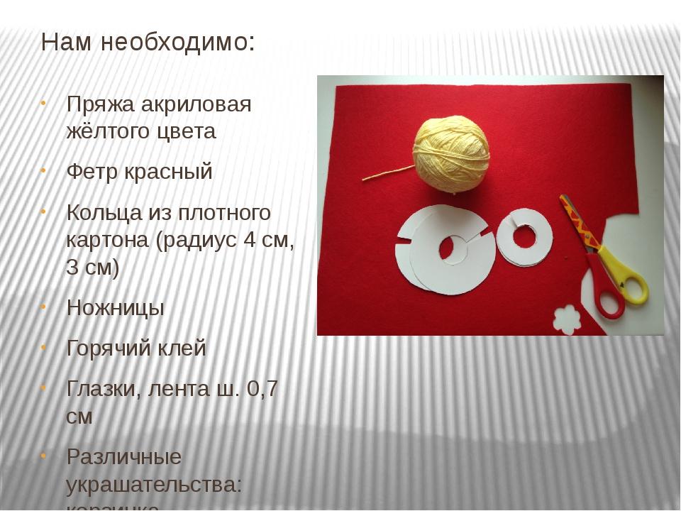 Нам необходимо: Пряжа акриловая жёлтого цвета Фетр красный Кольца из плотного...