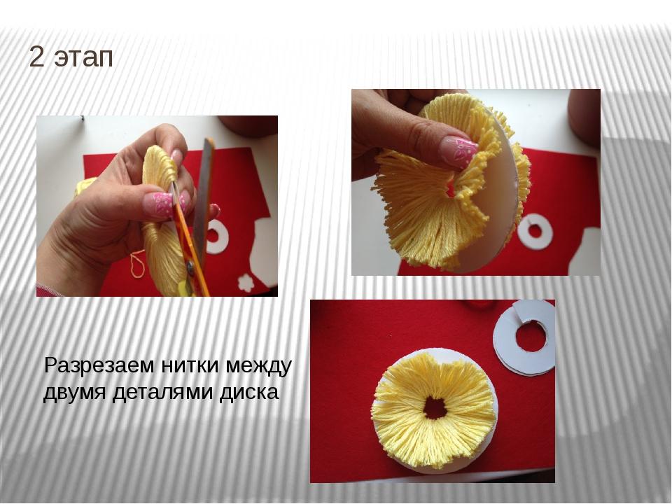 2 этап Разрезаем нитки между двумя деталями диска