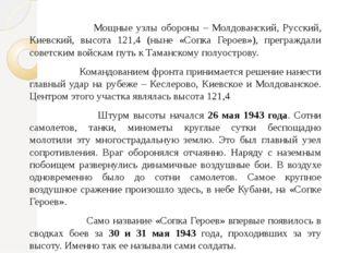 Мощные узлы обороны – Молдованский, Русский, Киевский, высота 121,4 (ныне «Со