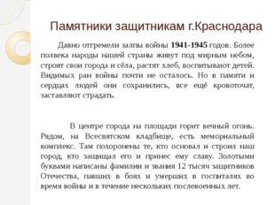 Памятники защитникам г.Краснодара         Давно отгремели залпы войны 1941-