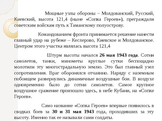 Мощные узлы обороны – Молдованский, Русский, Киевский, высота 121,4 (ныне «Со...