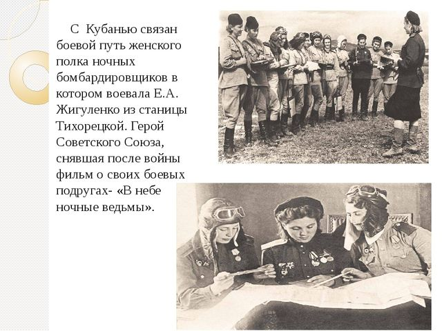 С  Кубанью связан боевой путь женского полка ночных бомбардировщиков в которо...