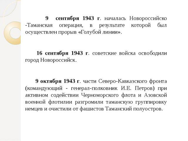9сентября 1943 г. началась Новороссийско -Таманская операция, в результате к...