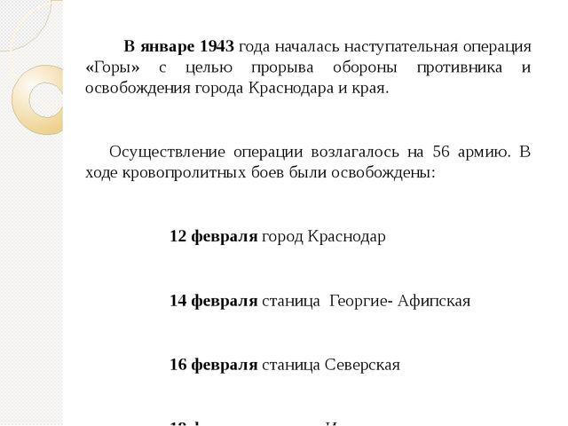 В январе 1943 года началась наступательная операция «Горы» с целью прорыва об...