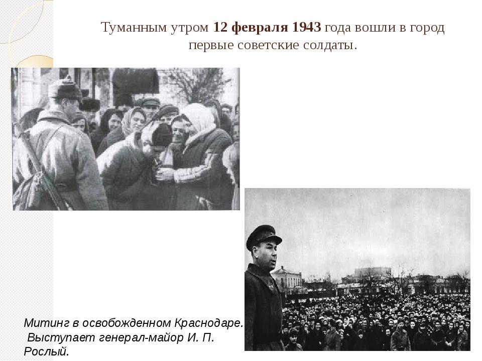 Туманным утром 12 февраля 1943 года вошли в город первые советские солдаты.
