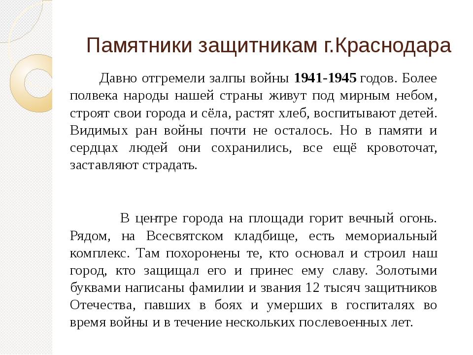 Памятники защитникам г.Краснодара         Давно отгремели залпы войны 1941-...