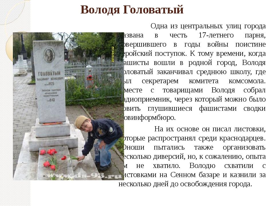 Володя Головатый            Одна из центральных улиц города названа в честь...