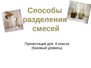 Способы разделения смесей Презентация для 8 класса (базовый уровень)