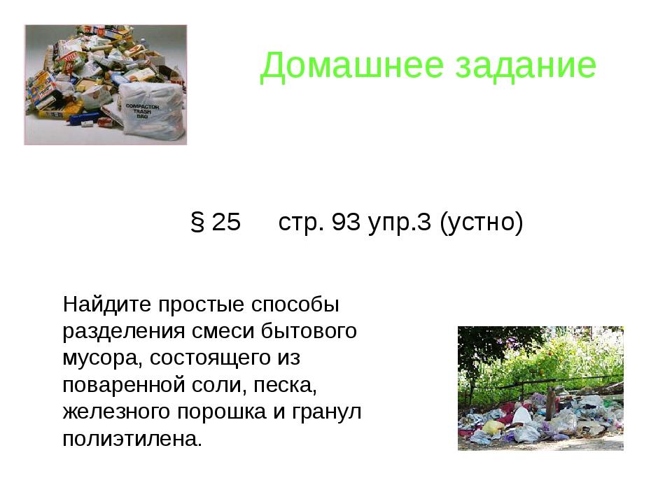 Домашнее задание § 25 стр. 93 упр.3 (устно) Найдите простые способы разделени...