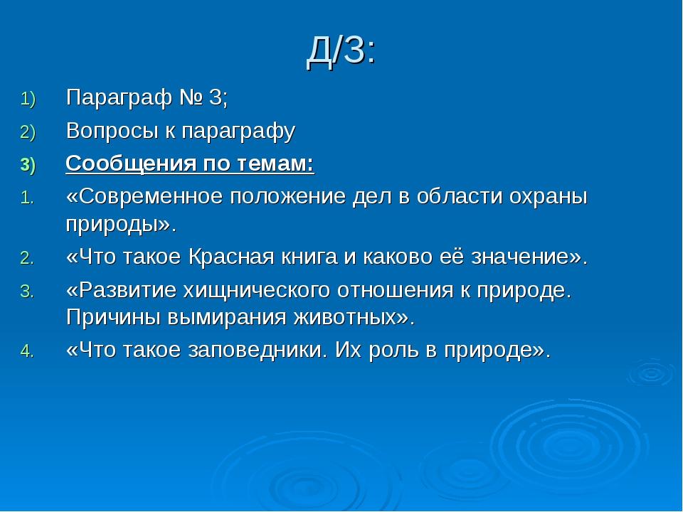 Д/З: Параграф № 3; Вопросы к параграфу Сообщения по темам: «Современное полож...