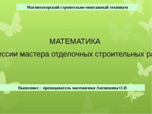 Магнитогорский строительно-монтажный техникум МАТЕМАТИКА в профессии мастера