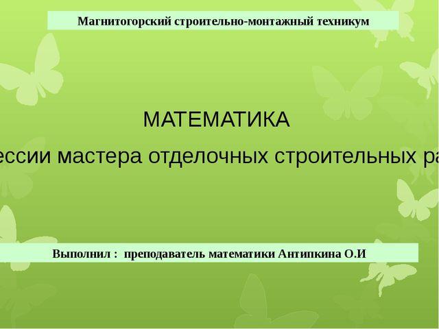 Магнитогорский строительно-монтажный техникум МАТЕМАТИКА в профессии мастера...
