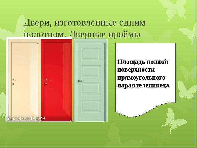 Двери, изготовленные одним полотном. Дверные проёмы Площадь полной поверхност...