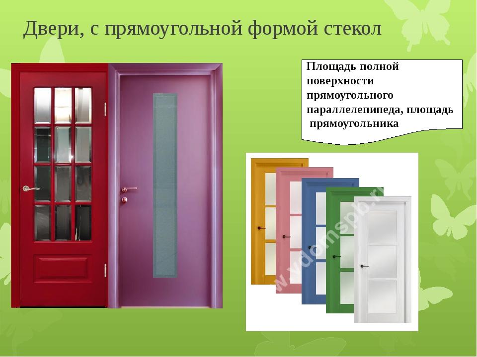 Двери, с прямоугольной формой стекол Площадь полной поверхности прямоугольног...