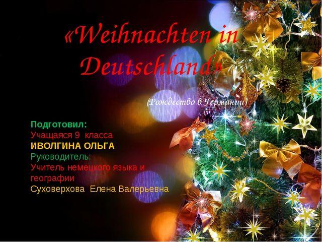 МКОУ Малогрибановская СОШ «Weihnachten in Deutschland» (Рождество в Германии)...