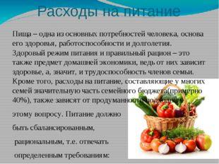 Расходы на питание Пища – одна из основных потребностей человека, основа его