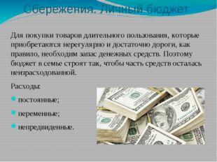 Сбережения. Личный бюджет Для покупки товаров длительного пользования, которы