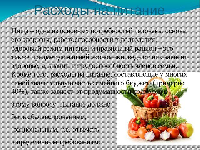 Расходы на питание Пища – одна из основных потребностей человека, основа его...