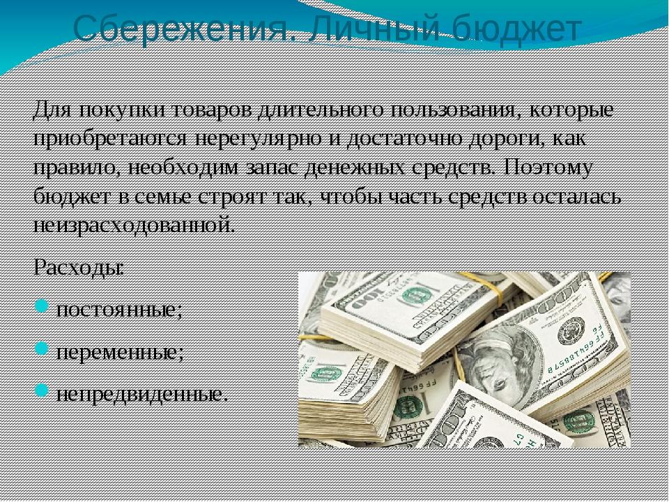 Сбережения. Личный бюджет Для покупки товаров длительного пользования, которы...