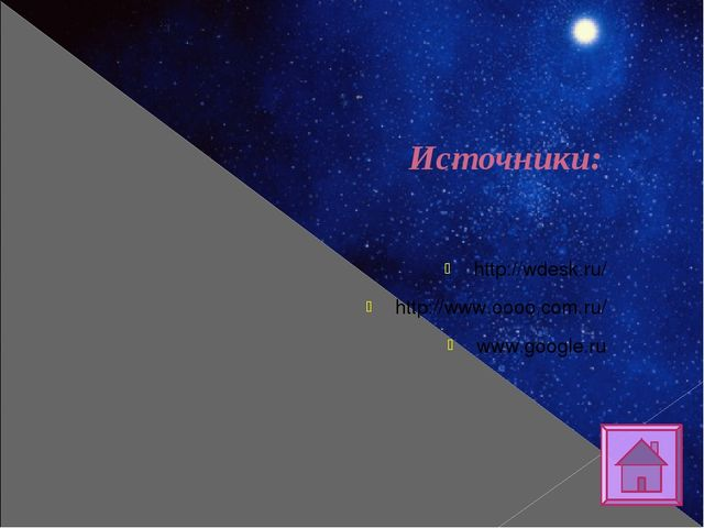 Источники: http://wdesk.ru/ http://www.oooo.com.ru/ www.google.ru