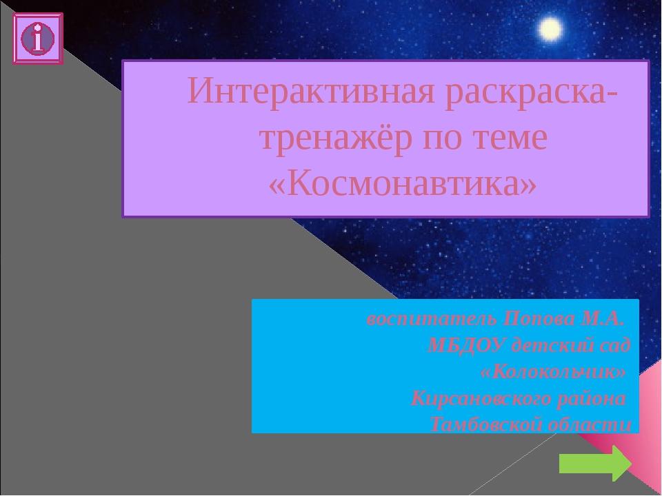 Интерактивная раскраска-тренажёр по теме «Космонавтика» воспитатель Попова М....