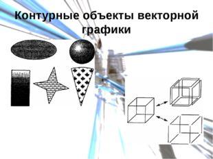 Сложные объекты векторной графики при увеличении можно рассматривать более по
