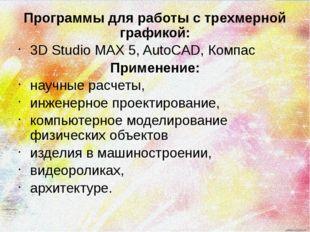 Упражнение в программе Adobe Photoshop «Кочевники» Создать многослойный докум