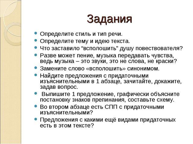 Задания Определите стиль и тип речи. Определите тему и идею текста. Что заста...