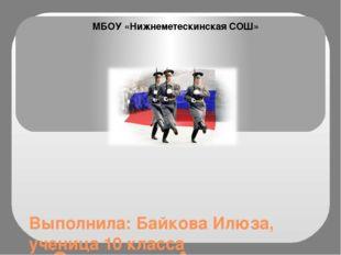Служить в Армии – почётно! Выполнила: Байкова Илюза, ученица 10 класса Руков