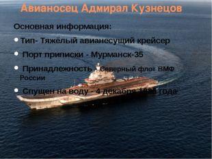 Авианосец Адмирал Кузнецов Основная информация: Тип- Тяжёлый авианесущий крей