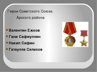 Герои Советского Союза Арского района Валентин Ежков Гани Сафиуллин Накип Саф