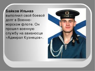 Байков Ильназ выполнил свой боевой долг в Военно-морском флоте. Он прошел вое