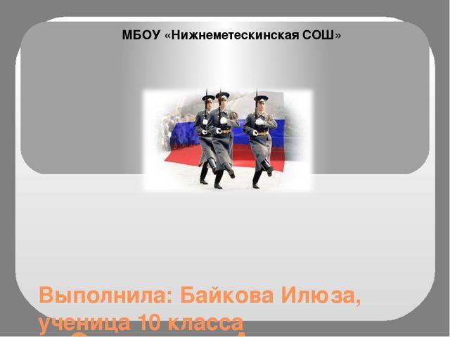 Служить в Армии – почётно! Выполнила: Байкова Илюза, ученица 10 класса Руков...
