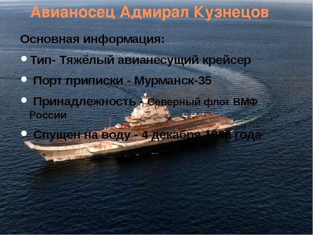 Авианосец Адмирал Кузнецов Основная информация: Тип- Тяжёлый авианесущий крей...