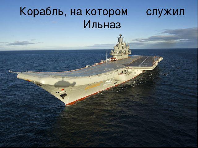 Корабль, на котором служил Ильназ