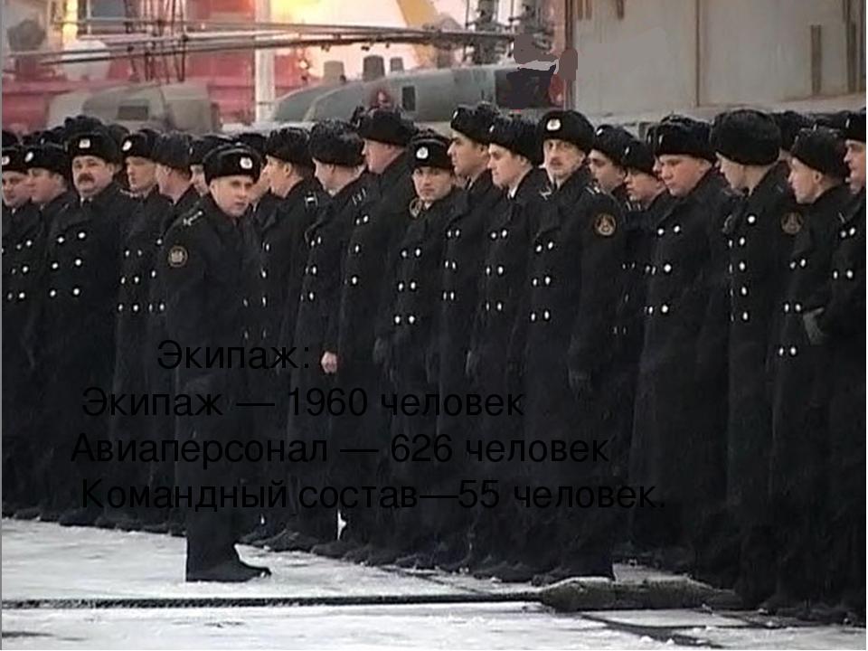 Экипаж: Экипаж — 1960 человек Авиаперсонал — 626 человек Командный состав—55...
