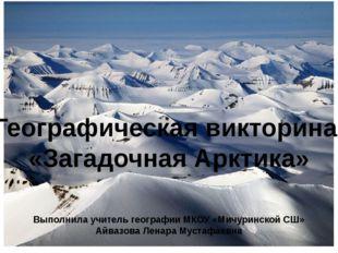 Викторина Загадочая Арктика! Географическая викторина «Загадочная Арктика» Вы