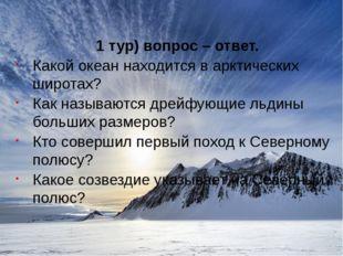 1 тур) вопрос – ответ. Какой океан находится в арктических широтах? Как назы