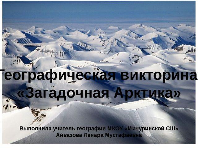 Викторина Загадочая Арктика! Географическая викторина «Загадочная Арктика» Вы...