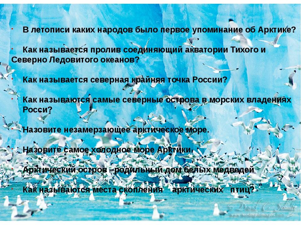 В летописи каких народов было первое упоминание об Арктике? Как называется п...