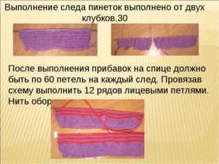Выполнение следа пинеток выполнено от двух клубков.30 После выполнения прибав