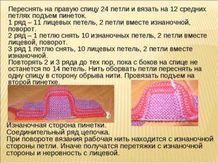 Переснять на правую спицу 24 петли и вязать на 12 средних петлях подъем пинет