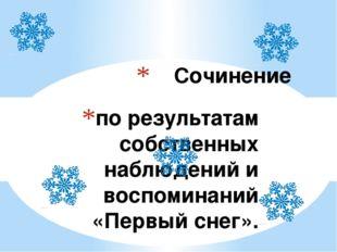 по результатам собственных наблюдений и воспоминаний «Первый снег». Сочинение