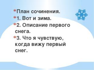 План сочинения. 1. Вот и зима. 2. Описание первого снега. 3. Что я чувствую,